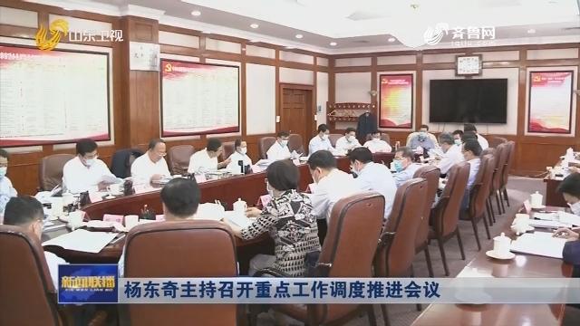 杨东奇主持召开重点工作调度推进会议