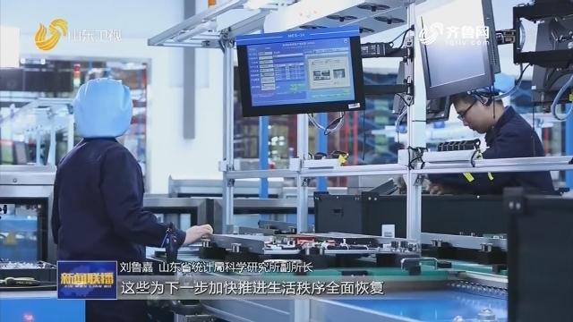 【前四个月经济运行】山东:市场主体活跃 民生保障有力