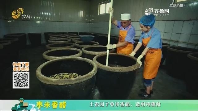 20200520《中国原产递》:枣米香醋