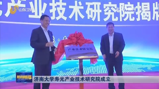 济南大学寿光产业技术研究院成立