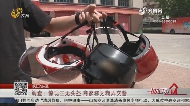 【疯狂的头盔】调查:惊现三无头盔 商家称为糊弄交警