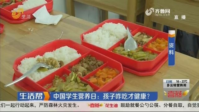中国学生营养日:孩子咋吃才健康?
