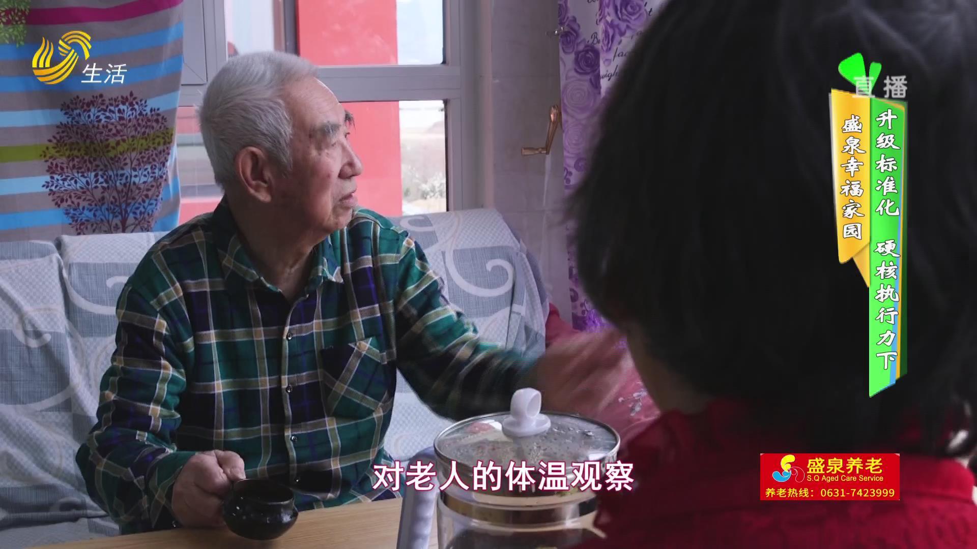 """中国式养老-盛泉幸福家园抗""""疫""""纪实(四)"""