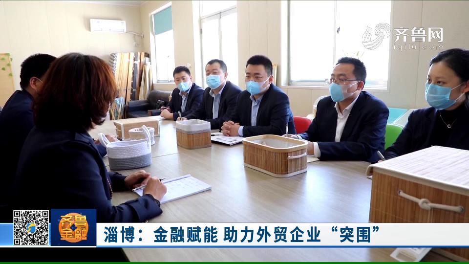 """淄博:金融赋能 助力外贸企业""""突围""""《齐鲁金融》20200520播出"""