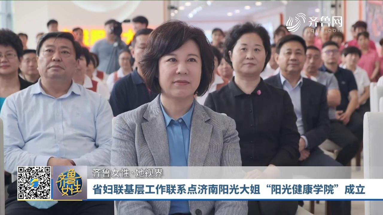 """省妇联基层工作联系点济南阳光大姐""""阳光健康学院""""成立"""