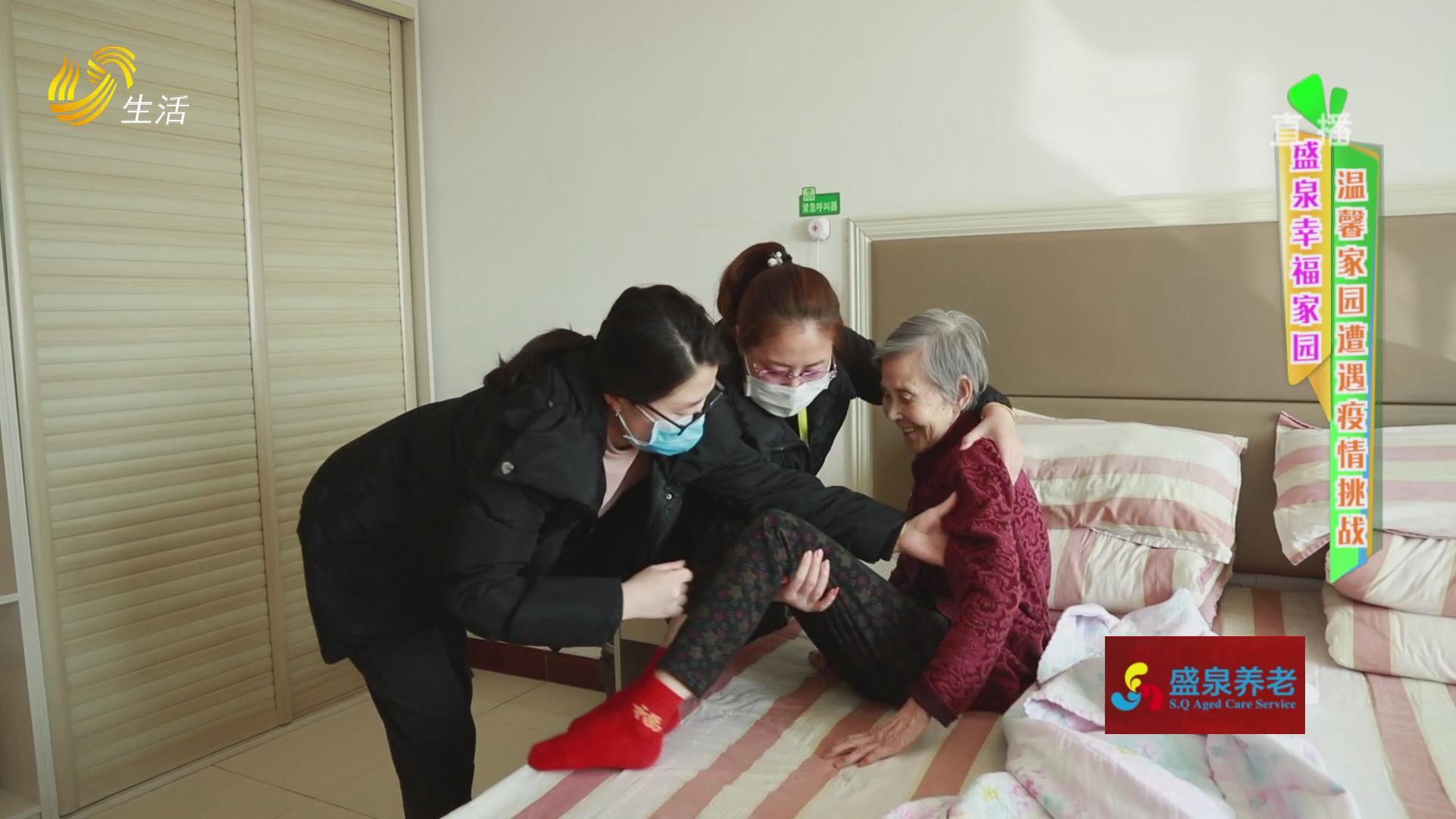"""中国式养老- 盛泉幸福家园抗""""疫""""纪实(一)"""