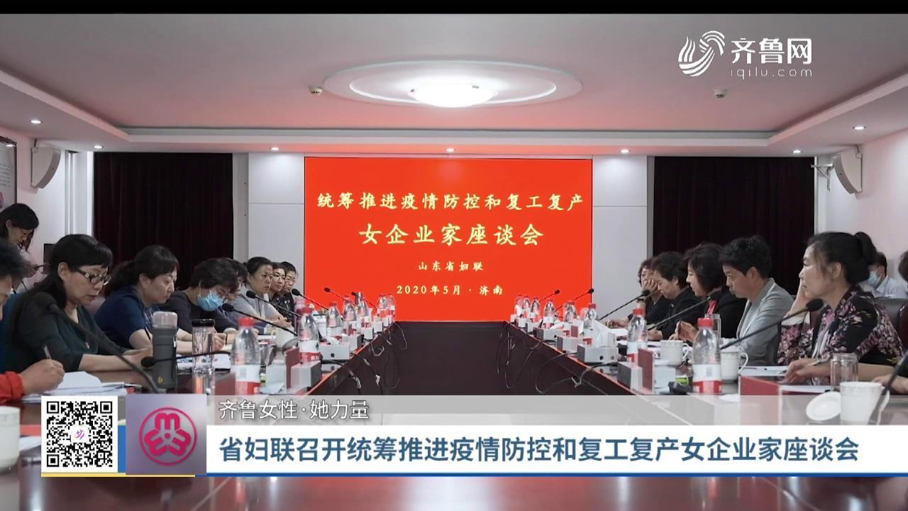 省妇联召开统筹推进疫情防控和复工复产女企业家座谈会