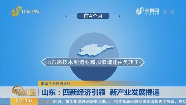 山东:四新经济引领 新产业发展提速