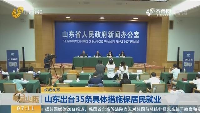 【权威发布】山东出台35条具体措施保居民就业