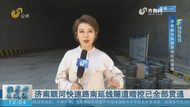 济南顺河快速路南延线隧道暗挖已全部贯通