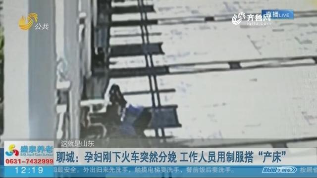 """聊城:孕妇刚下火车突然分娩 工作人员用制服搭""""产床"""""""