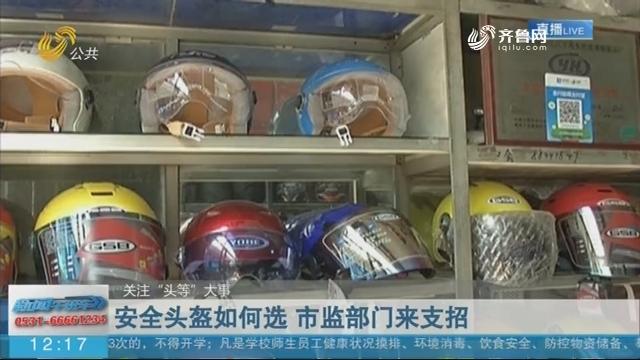 安全头盔如何选 市监部门来支招