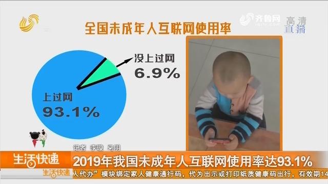 2019年我国未成年人互联网使用率达93.1%
