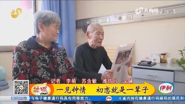 潍坊:一见钟情 初恋就是一辈子