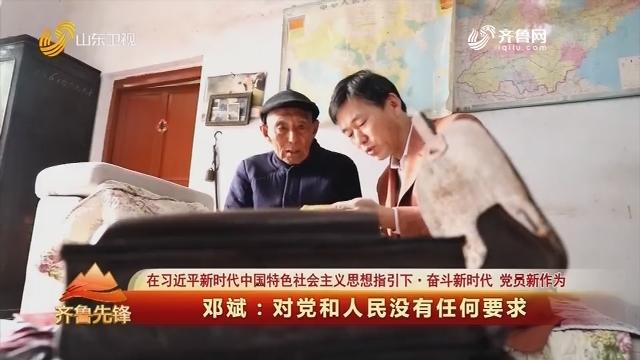 20200521《齐鲁先锋》:邓斌——对党和人民没有任何要求