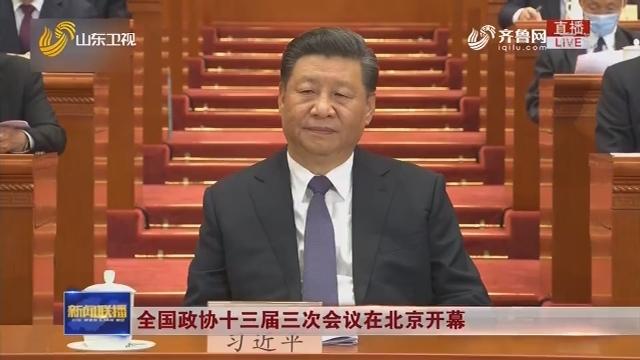全国政协十三届三次会议在北京开幕