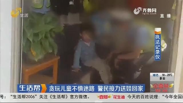 枣庄:贪玩儿童不慎迷路 警民接力送娃回家