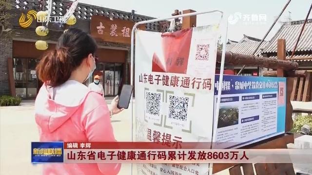 山东省电子健康通行码累计发放8603万人