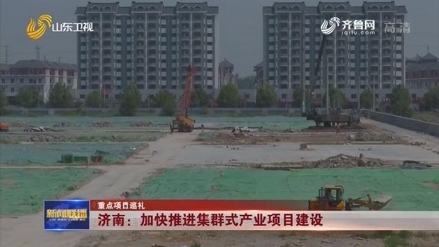 【重点项目巡礼】济南:加快推进集群式产业项目建设