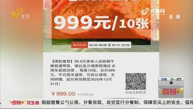 """烟台:999元买自助餐券 顾客上门却吃了""""闭门羹"""""""