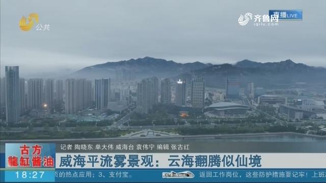 威海平流雾景观:云海翻腾似仙境