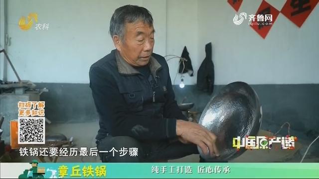 20200521《中国原产递》:章丘铁锅