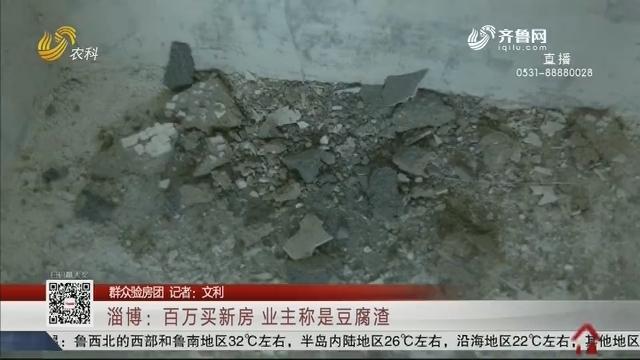 【群众验房团】淄博:百万买新房 业主称是豆腐渣
