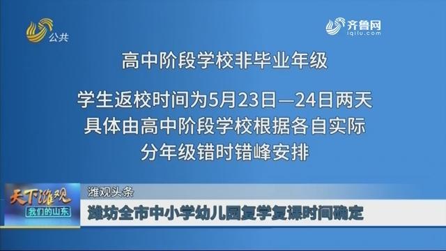 【潍观头条】潍坊全市中小学幼儿园复学复课时间确定
