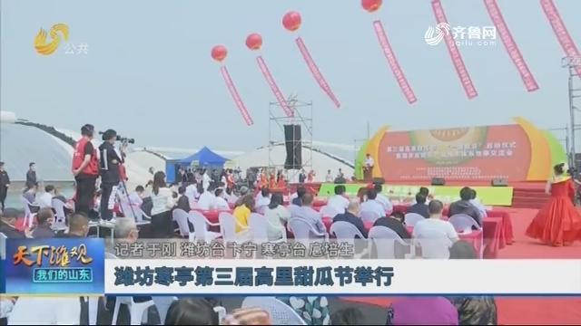 【潍观资讯】潍坊寒亭第三届高里甜瓜节举行