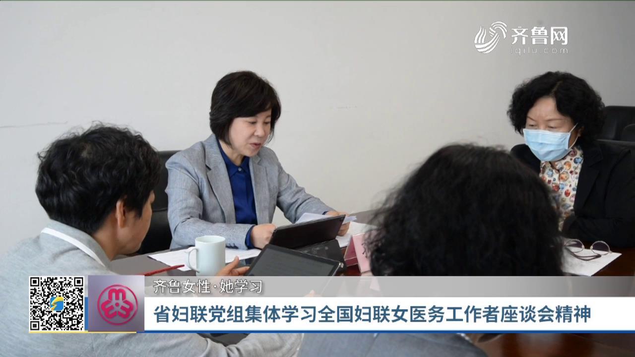 省妇联党组集体学习全国妇联女医务工作者座谈会精神