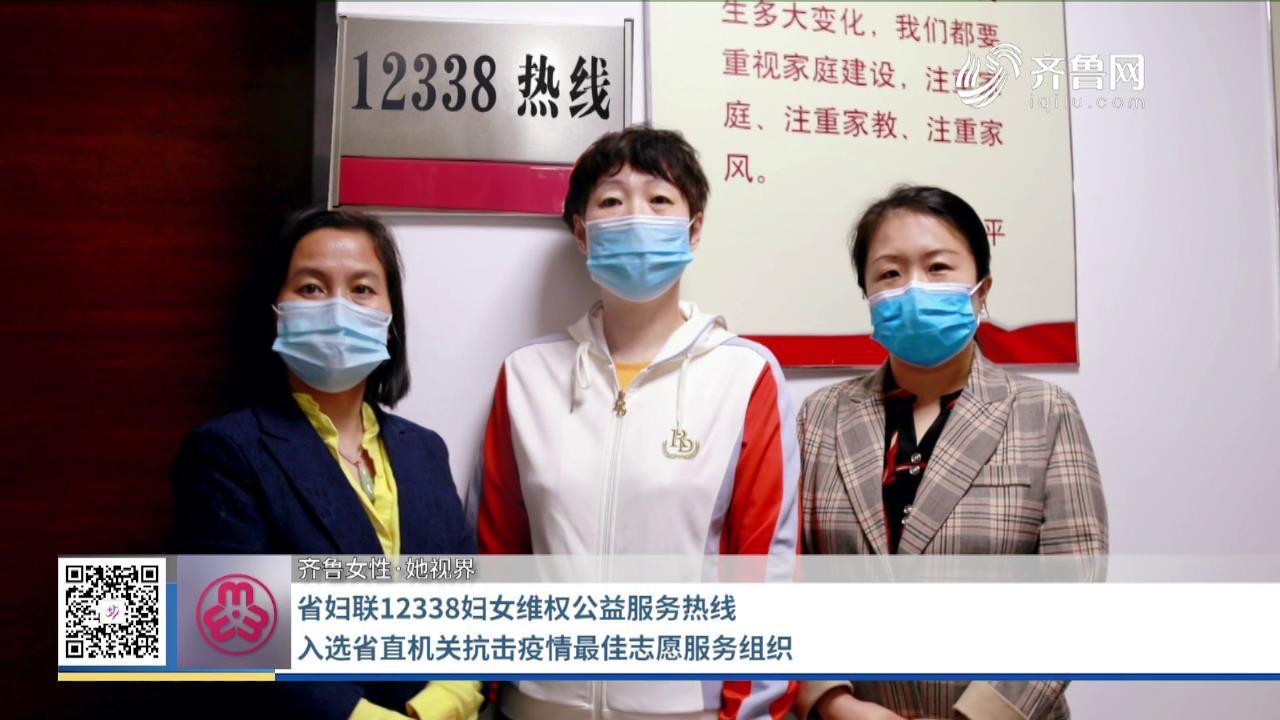省妇联12338妇女维权公益服务热线入选省直机关抗击疫情最佳志愿服务组织