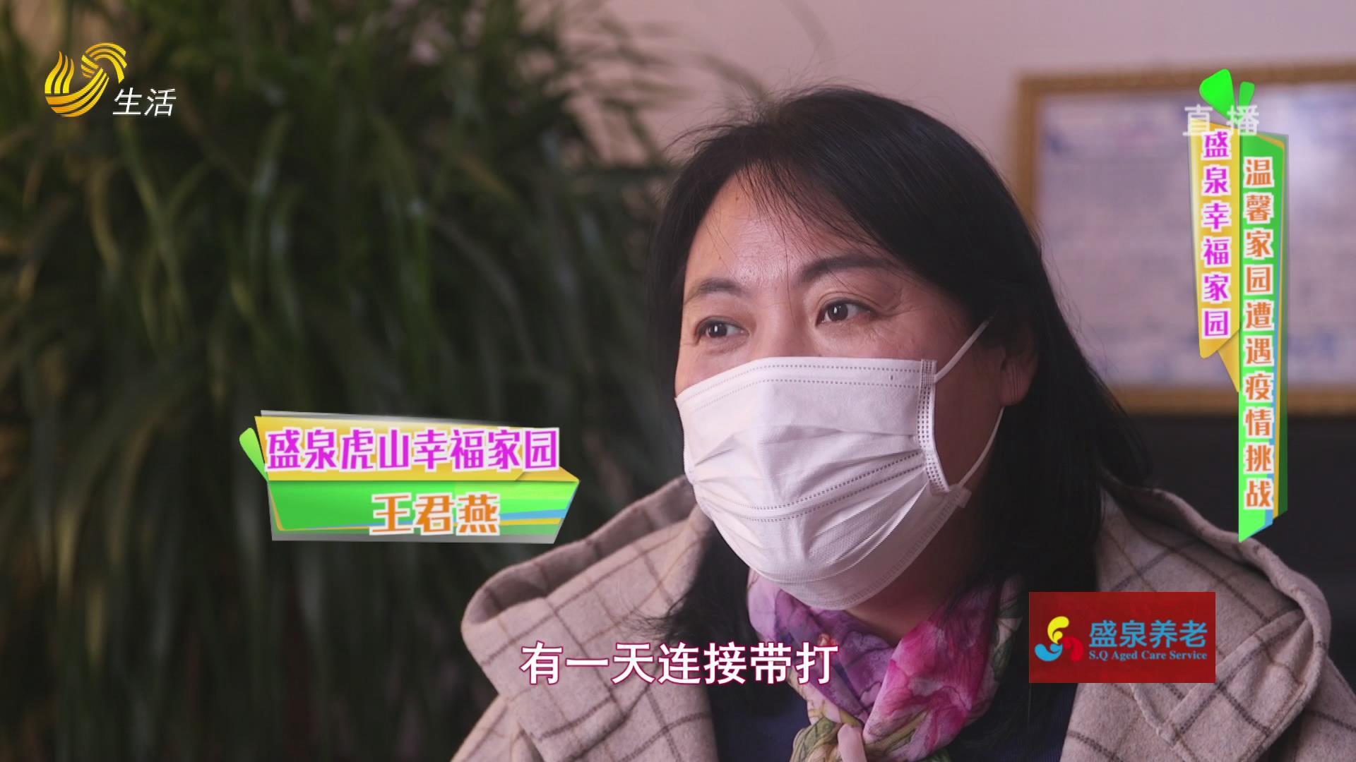 """中国式养老- 盛泉幸福家园抗""""疫""""纪实(二)"""