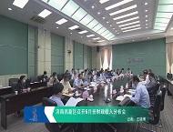 济南高新区召开5月份财政收入分析会
