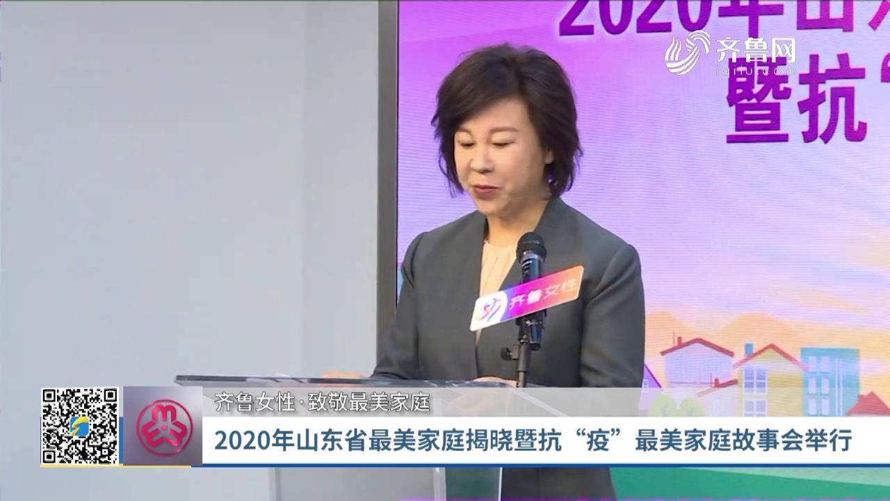 """2020年山东省最美家庭揭晓暨抗""""疫""""最美家庭故事会举行"""