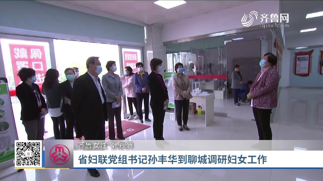 省妇联党组书记孙丰华到聊城调研妇女工作