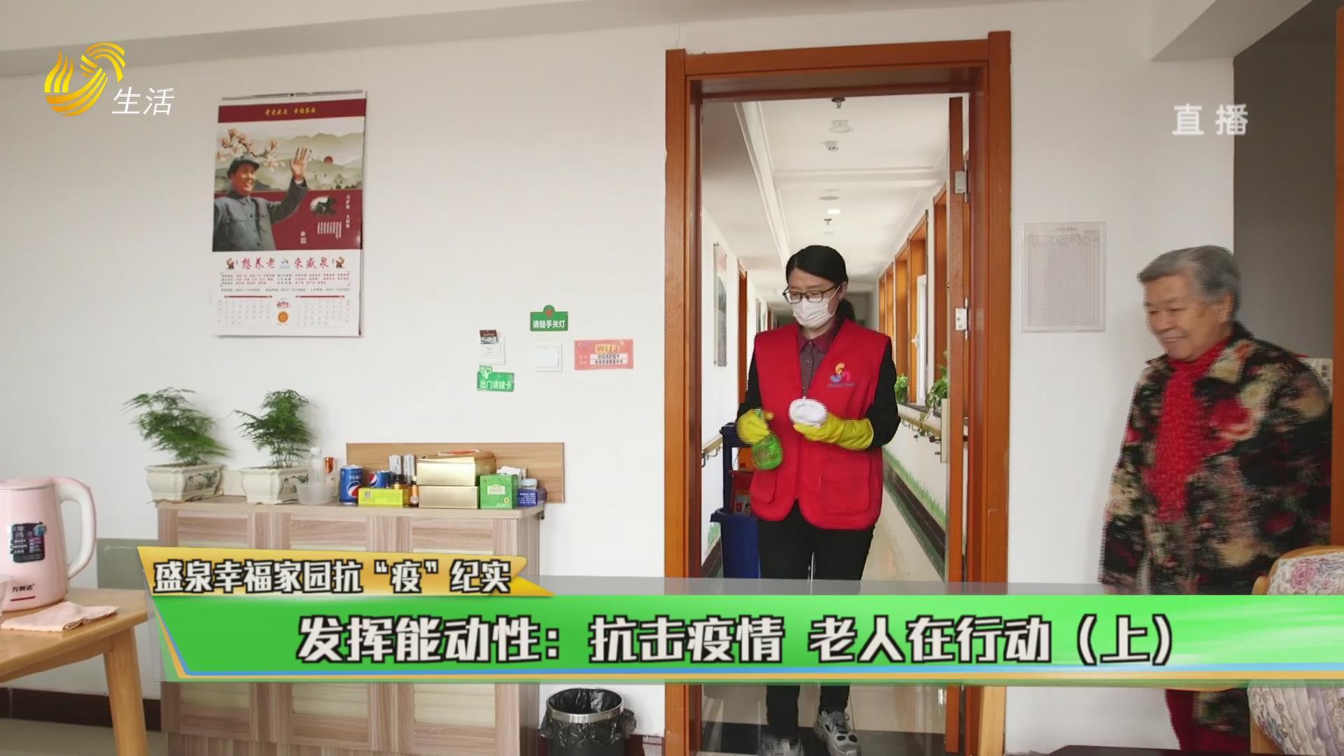 """中国式养老- 盛泉幸福家园抗""""疫""""纪实(五)"""