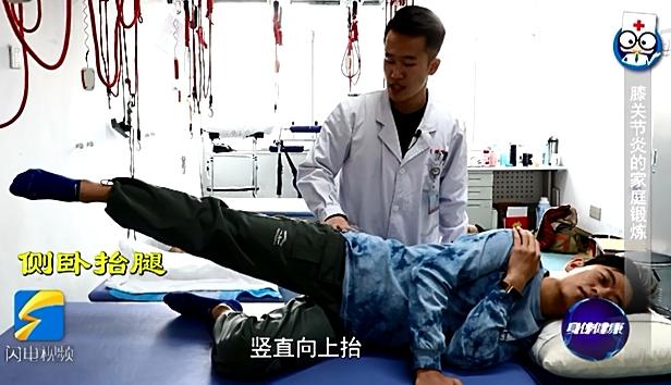 膝关节炎该怎么锻炼呢?