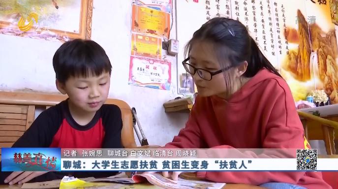 """20200521《慈善真情》:聊城——大学生志愿扶贫 贫困生变身""""扶贫人"""""""
