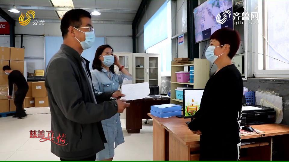 慈善真情:菏泽市定陶区——多措并举助力残疾人就业