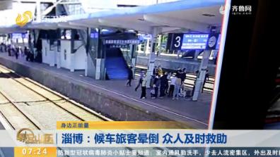 【身边正能量】淄博:候车旅客晕倒 众人及时救助
