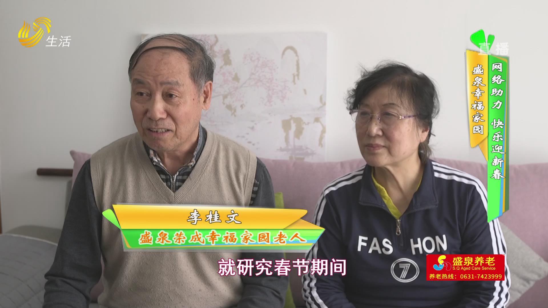 """中国式养老-盛泉幸福家园抗""""疫""""纪实(七)"""