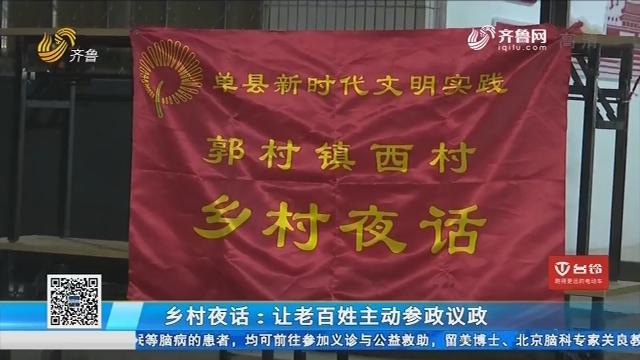 单县:乡村夜话 让老百姓主动参政议政