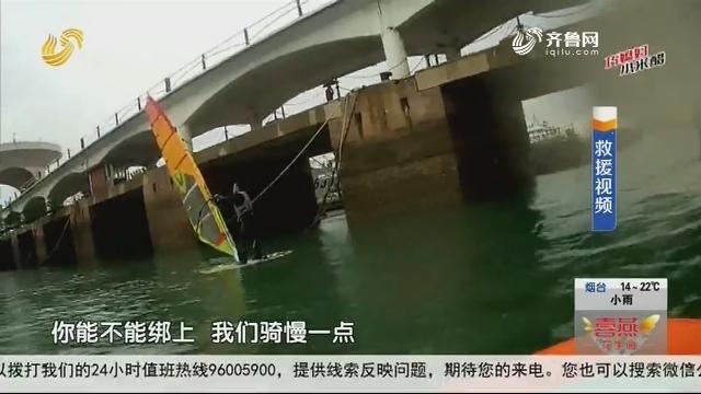青岛:天气突变 帆板爱好者被困海上
