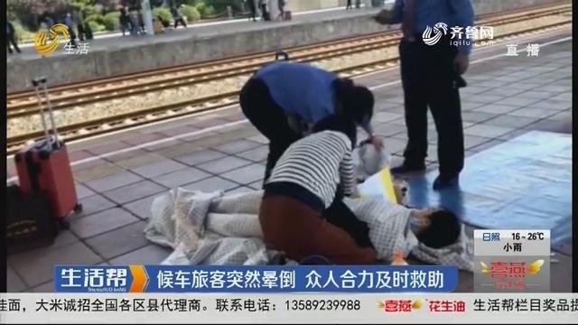 淄博:候车旅客突然晕倒 众人合力及时救助