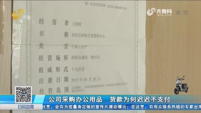 济南:公司采购办公用品 货款为何迟迟不支付