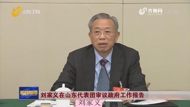 刘家义在山东代表团审议政府工作报告