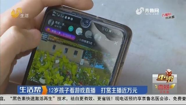 【重磅】潍坊:12岁孩子看游戏直播 打赏主播近万元