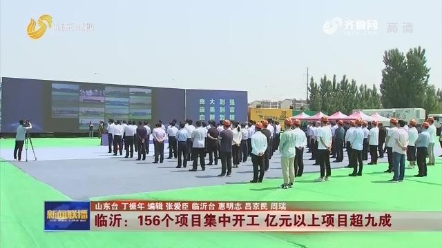 临沂:156个项目集中开工 亿元以上项目超九成