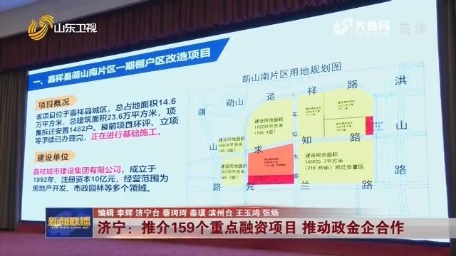 济宁:推介159个重点融资项目 推动政金企合作