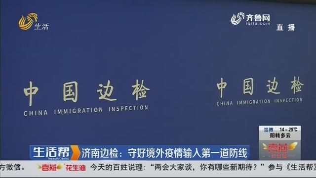 济南边检:守好境外疫情输入第一道防线